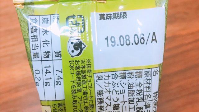京都 ブラックサンダー 抹茶