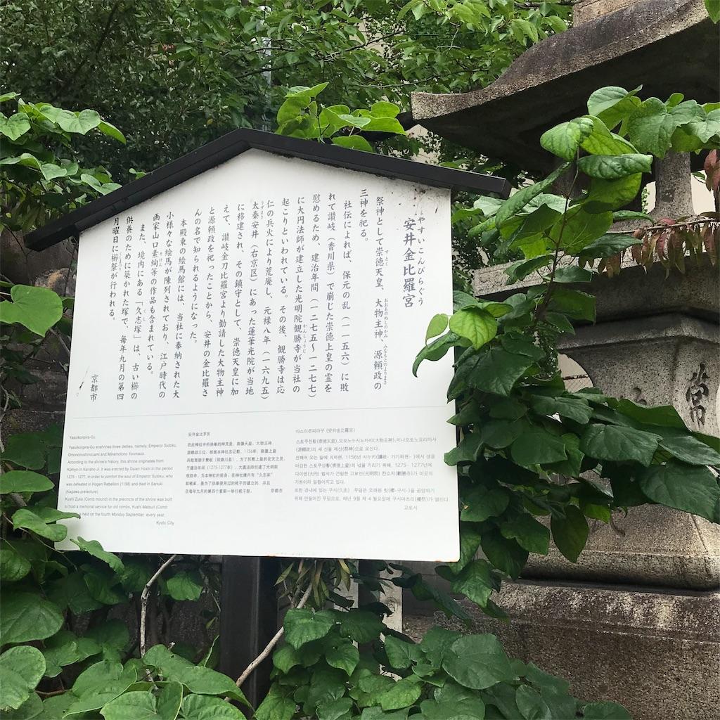 縁切り神社 安井金比羅宮 京都