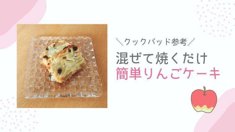 簡単 リンゴケーキ