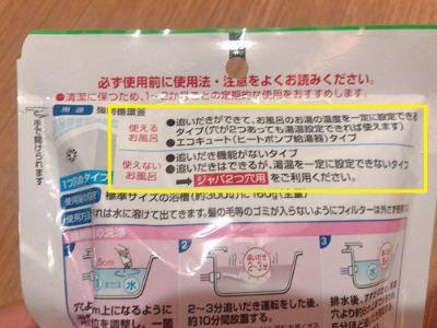 ジャバ 洗剤