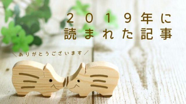 2019 ブログ ランキング