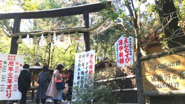 野宮神社 妊活 パワースポット