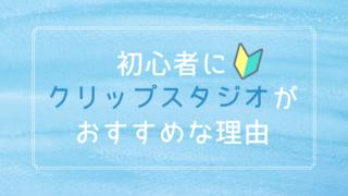 初心者 クリップスタジオ