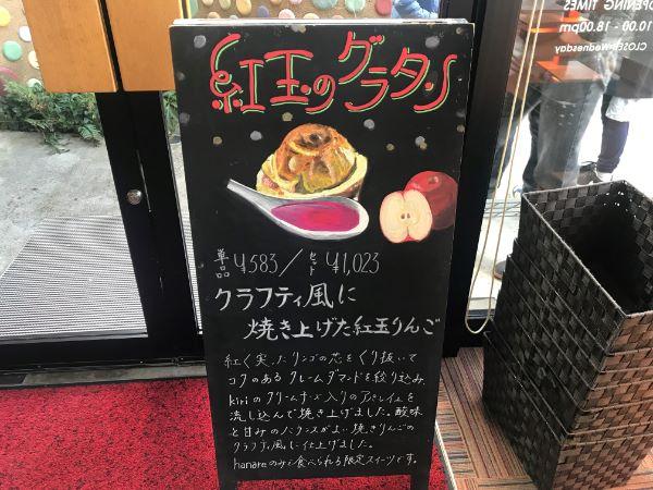 エスコヤマ ハナレ hanare