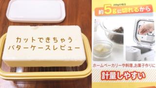 バターケース 人気