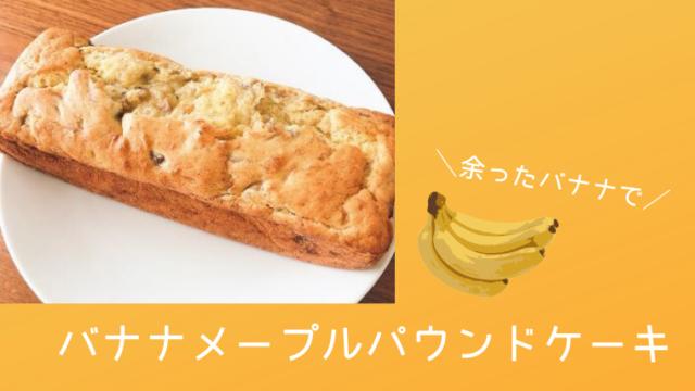 バナナパウンドケーキ  レシピ