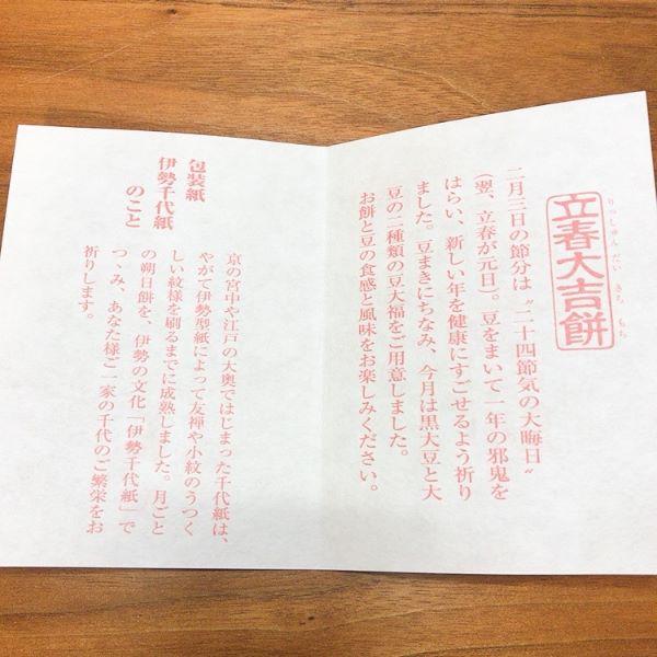 赤福 朔日餅