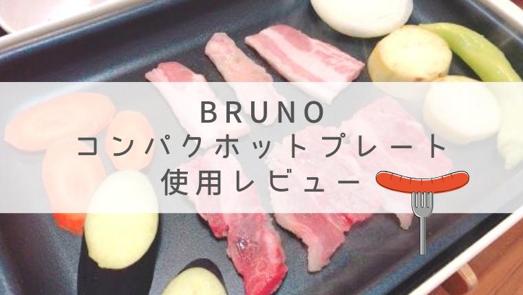ブルーノ コンパクト 焼き肉