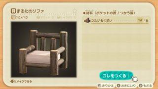 まるたのソファ 入手方法 DIYレシピ リメイク あつまれどうぶつの森