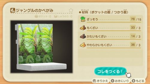 ジャングルのかべがみ 入手方法 DIYレシピ リメイク あつまれどうぶつの森