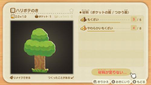 ハリボテの木 入手方法 DIYレシピ リメイク あつまれどうぶつの森