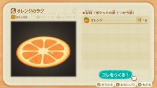 オレンジのラグ 入手方法 DIYレシピ リメイク あつまれどうぶつの森