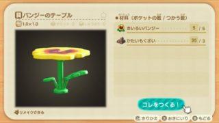 パンジーのテーブル 入手方法 DIYレシピ リメイク あつまれどうぶつの森