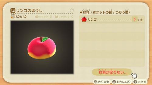 リンゴのぼうし 入手方法 DIYレシピ リメイク あつまれどうぶつの森
