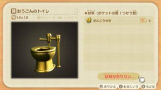 おうごんのトイレ 入手方法 DIYレシピ リメイク あつまれどうぶつの森