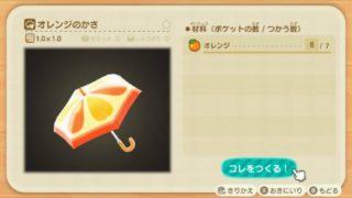 オレンジのかさ 入手方法 DIYレシピ リメイク あつまれどうぶつの森