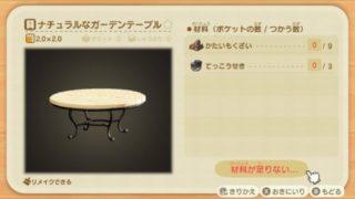 ナチュラルなガーデンテーブル 入手方法 DIYレシピ リメイク あつまれどうぶつの森