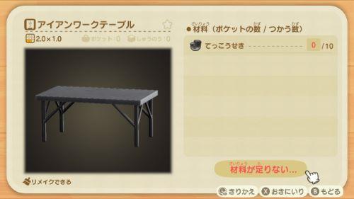 アイアンワークテーブル 入手方法 DIYレシピ リメイク あつまれどうぶつの森
