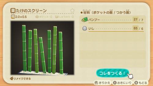 たけのスクリーン 入手方法 DIYレシピ リメイク あつまれどうぶつの森