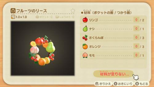 フルーツのリース 入手方法 DIYレシピ リメイク あつまれどうぶつの森