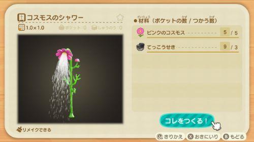 コスモスのシャワー 入手方法 DIYレシピ リメイク あつまれどうぶつの森