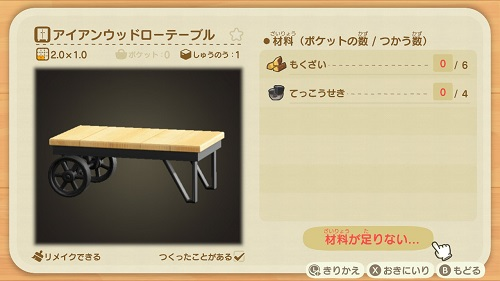 アイアンウッドローテーブル 入手方法 DIYレシピ リメイク あつまれどうぶつの森