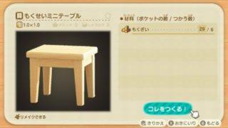 もくせいミニテーブル 入手方法 DIYレシピ リメイク あつまれどうぶつの森