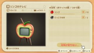 リンゴのテレビ 入手方法 DIYレシピ リメイク あつまれどうぶつの森