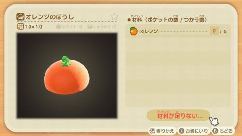 オレンジのぼうし 入手方法 DIYレシピ リメイク あつまれどうぶつの森