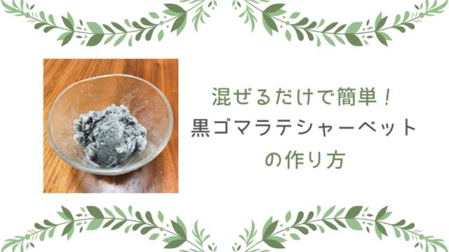 九鬼産業 黒ゴマラテシャーベット レシピ
