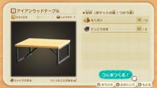 アイアンウッドテーブル 入手方法 DIYレシピ リメイク あつまれどうぶつの森