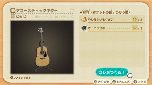 アコースティックギター 入手方法 DIYレシピ リメイク あつまれどうぶつの森
