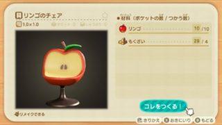 リンゴのチェア 入手方法 DIYレシピ リメイク あつまれどうぶつの森