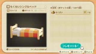 もくせいシングルベッド 入手方法 DIYレシピ リメイク あつまれどうぶつの森