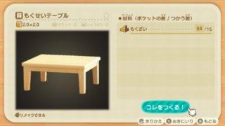 もくせいテーブル 入手方法 DIYレシピ リメイク あつまれどうぶつの森