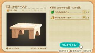 つみきテーブル 入手方法 DIYレシピ リメイク あつまれどうぶつの森