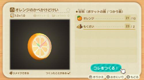 オレンジのかべかけどけい DIYレシピ 入手方法 リメイク あつまれどうぶつの森