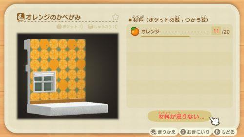 オレンジのかべがみ DIYレシピ 入手方法 リメイク あつまれどうぶつの森