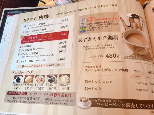 あずさ珈琲 あずさコーヒー ドリンク