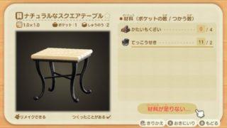 ナチュラルなスクエアテーブル 入手方法 DIYレシピ リメイク あつまれどうぶつの森