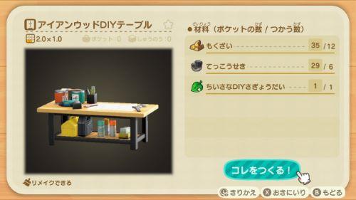 アイアンウッドDIYテーブル 入手方法 DIYレシピ リメイク あつまれどうぶつの森