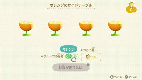 オレンジのサイドテーブル リメイク