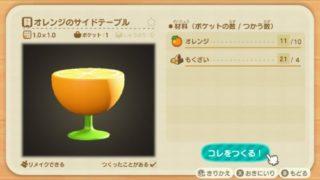 オレンジのサイドテーブル DIYレシピ 入手方法 リメイク あつまれどうぶつの森