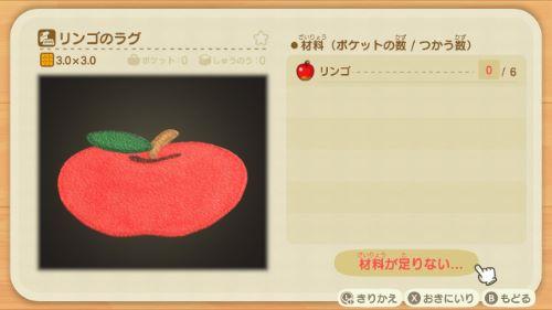 リンゴのラグ DIYレシピ 入手方法 リメイク あつまれどうぶつの森