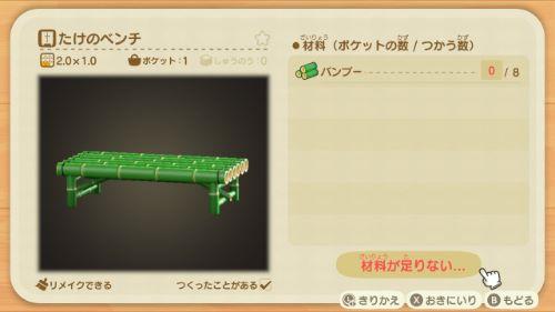 たけのベンチ DIYレシピ 入手方法 リメイク あつまれどうぶつの森