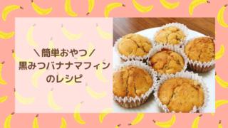 簡単 黒みつ バナナ マフィン レシピ ダイソー シリコン