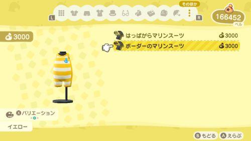 ボーダーのマリンスーツ バリエーション イエロー 黄色 あつ森