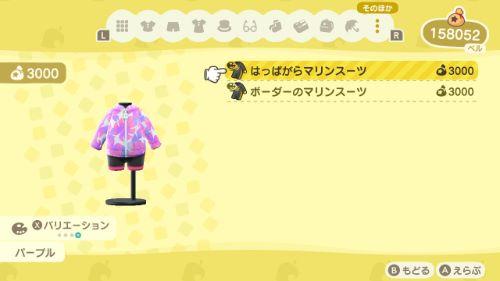 はっぱがらマリンスーツ バリエーション パープル 紫 ピンク あつ森