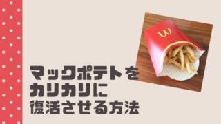 マック ポテト 復活 簡単 フライパン