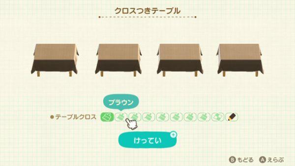 クロスつきテーブル リメイクバリエーション 入手方法 値段 カタログ あつ森 あつまれどうぶつの森